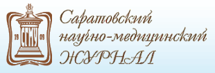 Саратовский научно-медицинский журнал